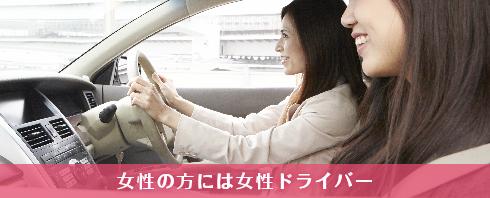 女性の方には女性ドライバー